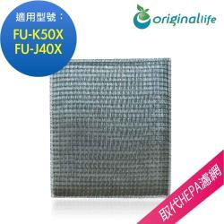 Original Life~超淨化空氣清淨機濾網 適用SHARP:FU-K50X、FU-J40X~長效可水洗