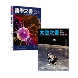 【時報嚴選75折】醫學之書+太空之書