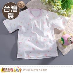 魔法Baby 嬰幼兒居家上衣 台灣製純棉肩開釦短袖T恤~h2021