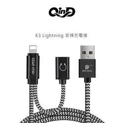 DUX DUCIS K3 Lightning 音頻充電線 - 網