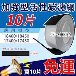 加強型活性碳濾網 適用於honeywell 17400、17450、18400、18450空氣清淨機【10入裝】