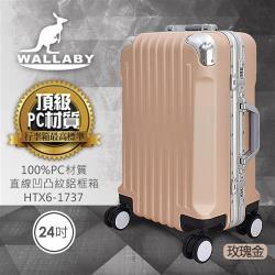 WALLABY 袋鼠牌 24吋PC 直條凹凸紋 鋁框行李箱  HTX6-1737-RG