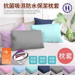 Hilton 希爾頓 保潔枕套 透氣防水 日本大和專利抗菌布