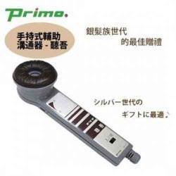 老人當家-PRIMO聽吾 手持式輔聽器