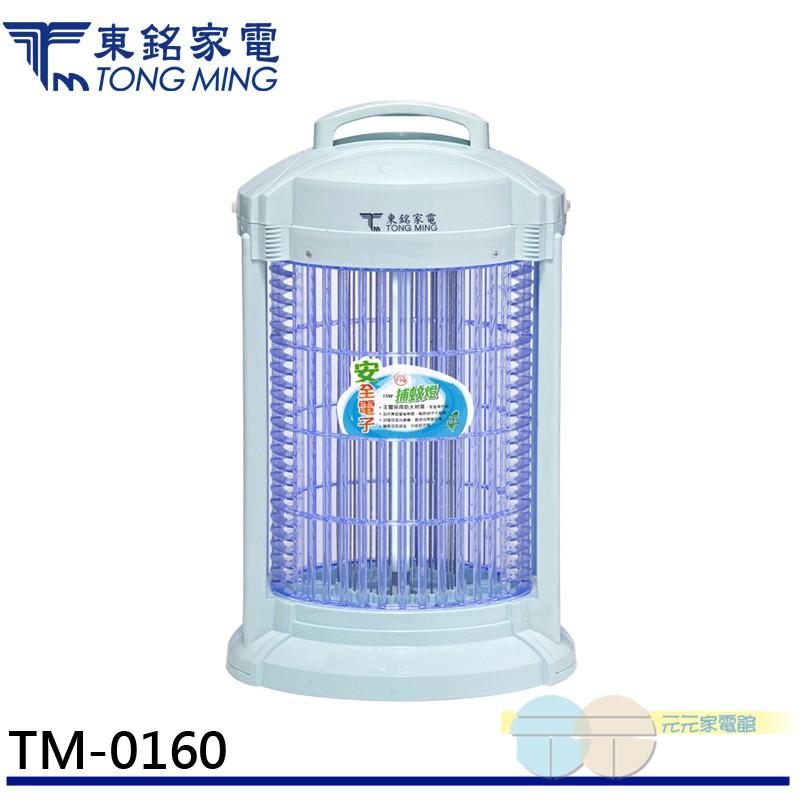 (輸碼折100 ESBDL3PF4)東銘 安全電子捕蚊燈 15W TM-0160