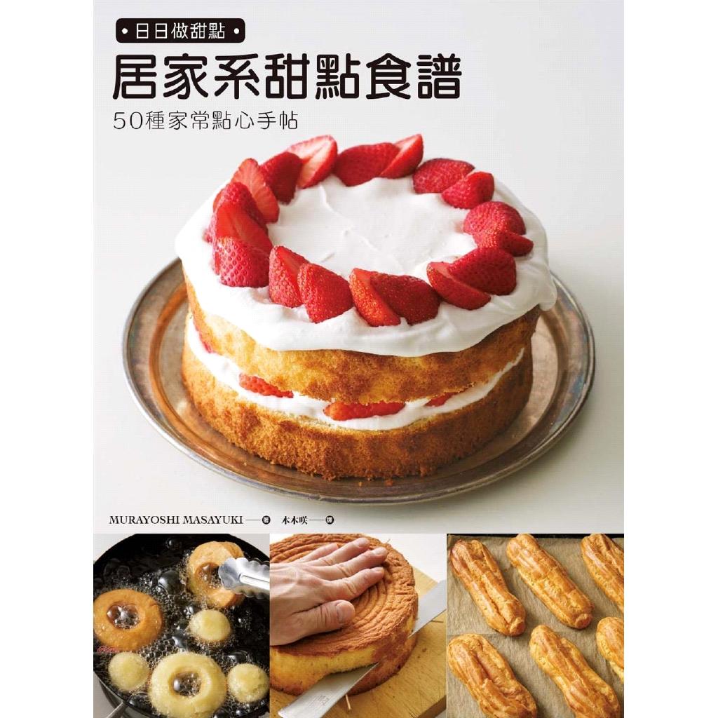 《楓葉社文化》日日做甜點居家系甜點食譜:50種家常點心手帖[79折]