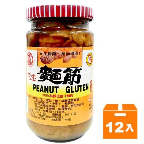 金蘭 花生麵筋 396g (12入)/箱【康鄰超市】