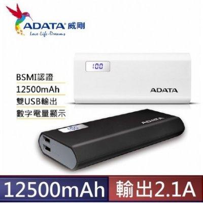 [出賣光碟] ADATA 威剛 行動電源 P12500D 液晶顯示 12500mAh 輸出2.1A