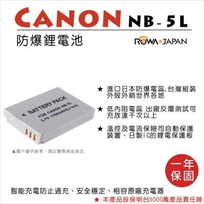 【新鎂】ROWA 樂華 CANON NB-5L NB5L 電池 外銷日本 原廠充電器可用 全新 保固一年