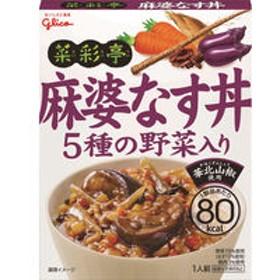 グリコ 菜彩亭 麻婆なす丼 5種の野菜入り 80kcal 140g 1食