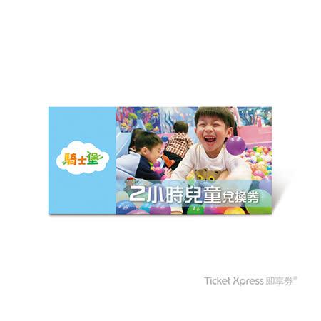 【電子禮券】騎士堡2小時兒童兌換券