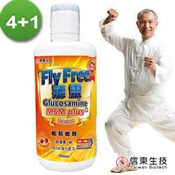 【信東生技】Fly Free飛靈葡萄糖胺液4+1入組(共5入)