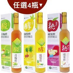 台灣綠源寶 水果醋400ml(任搭4瓶組)