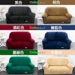 Osun-防蹣彈性沙發套/沙發罩 厚棉絨溫暖柔順_1+2+3人座 六色任選-