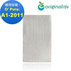O Pure:A1-2011  空氣清淨機濾網 Original Life 長效可水洗
