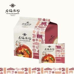 [老鍋米粉]純米麻辣鮮蝦湯米粉家庭包(4包/袋,共2袋)