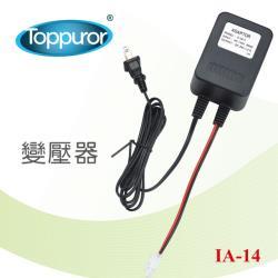 【Toppuror 泰浦樂】變壓器(IA-14)