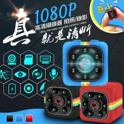 U-ta 密錄攝錄器SQ11 (高清畫質1080P)(公司貨)