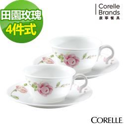 【美國康寧CORELLE】田園玫瑰4件式咖啡杯組(D04)
