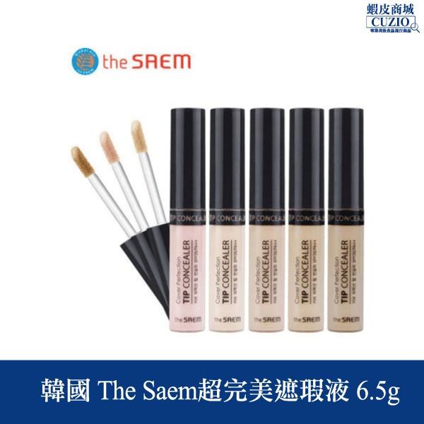 韓國 The saem超完美遮瑕液 6.5g