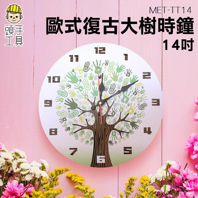 頭手工具》店舖個性時鐘錶 古典鐘 歐式復古理髮店工業風 工業鐘 壁鐘 裝飾客廳掛鐘 創意齒輪壁掛 靜音MET-TT14