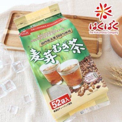 日本 Hakubaku 麥芽麥茶 (52袋入) 416g 麥茶 茶飲 大麥茶 沖泡 沖泡飲品【SA Girl】