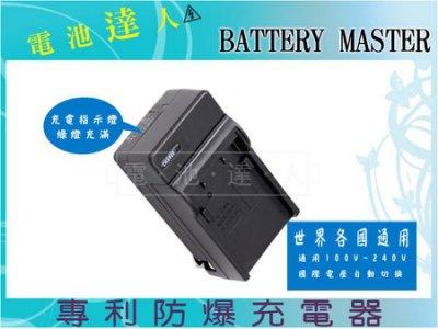 電池達人 SAMSUNG SLB-07A SLB07a 充電器 ST550 ST500 ST50 TL225 TL220 TL100 PL100 PL150