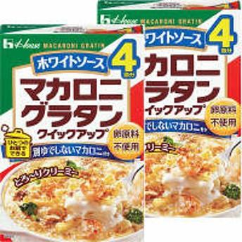 ハウス食品 マカロニグラタン ホワイトソース 4皿 1セット(2個)