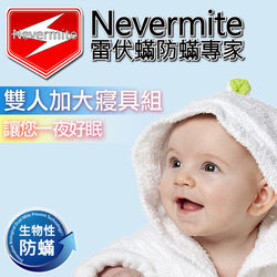 【Nevermite雷伏蟎】天然精油 防蟎雙人加大寢具組 (NS-803)