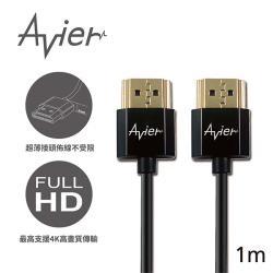 【Avier】HDMI A-A傳輸線_超薄極細版 (1M)