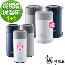 掌廚可樂膳 316不鏽鋼770ml燜燒罐+380ml保溫杯-超值2入組