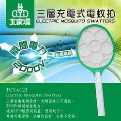 大家源  三層外接充電式電蚊拍 TCY-6123