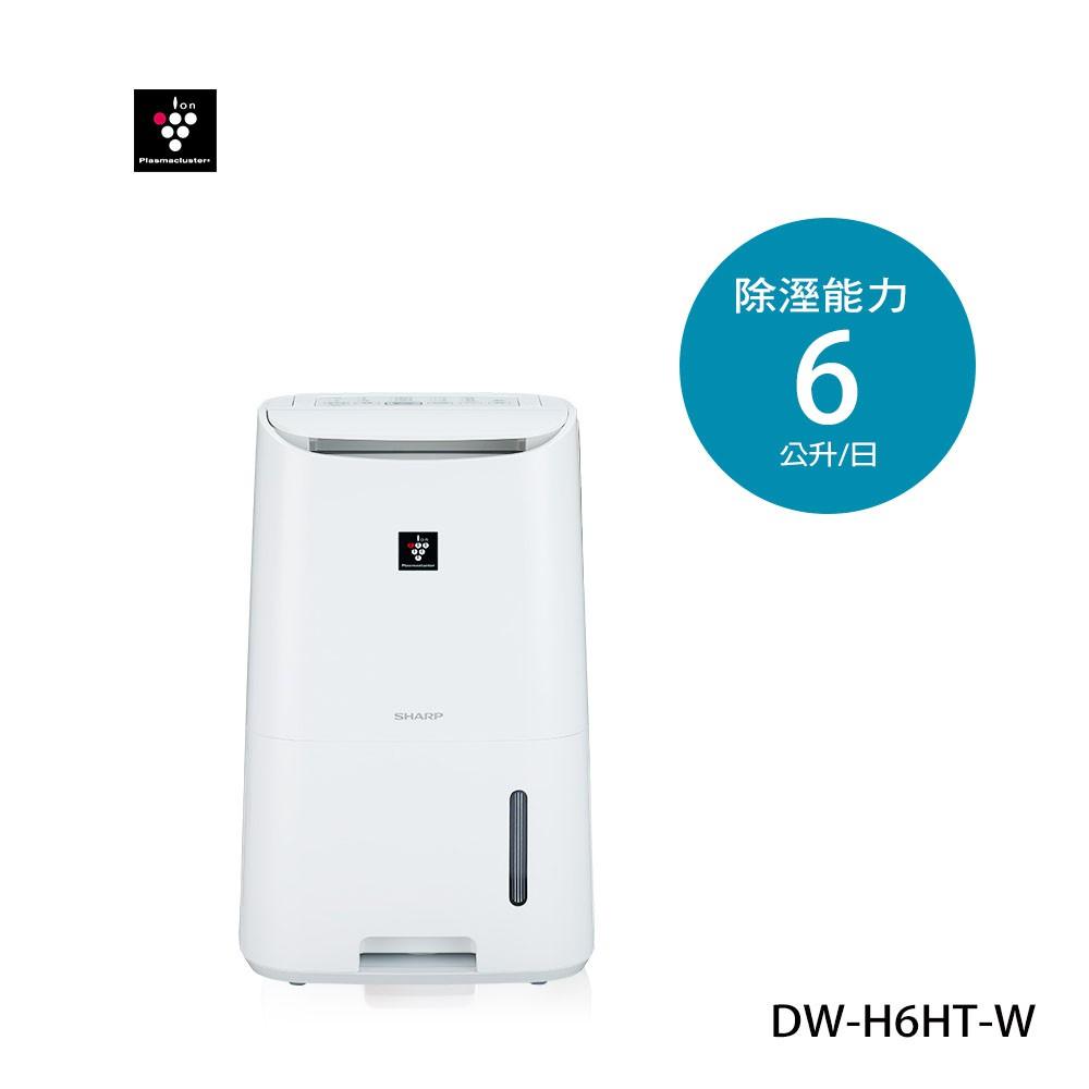 SHARP | 6L PCI 自動除菌離子空氣清淨除濕機 DW-H6HT-W
