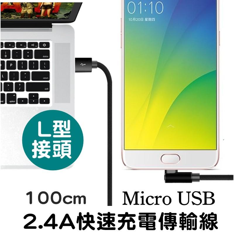 L型 2.4A 1米 雙面 Micro USB 快速充電線 傳輸線 編織線 鋁合金接頭 快充線 閃充 不分正反 手遊最佳