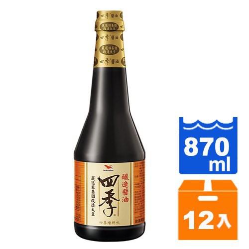 統一 四季 釀造醬油 870ml (12入)/箱【康鄰超市】