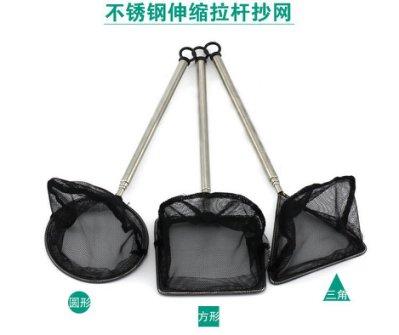 職人工具 水族用品 伸縮拉桿 小型魚蝦專用網 魚網 蝦網---三角 直徑(7.5cm)