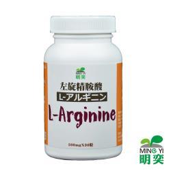 明奕-左旋精胺酸(30粒/瓶)-1瓶