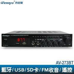 Dennys  USB/FM/SD/MP3藍牙迷你擴大機(AV-273BT)