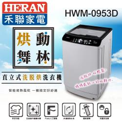 HERAN禾聯 9KG 直立式洗脫烘洗衣機HWM-0953D※即日送基本安裝※