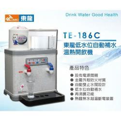 【東龍牌】自動補水節能溫熱開飲機/飲水機  TE-186C