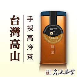 【名池茶業】回甘高海拔烏龍茶150gx4
