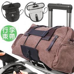 可調式行李箱打包帶