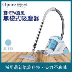 【Opure 臻淨】C2塵蟎專用雙HEPA過濾吸塵器 ★限時限量買一送一★