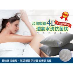 台灣製造4D透氣水洗抗菌枕2入