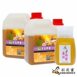 彩花蜜 台灣百花蜂蜜1200gx2入(加贈荔枝蜂蜜350g)