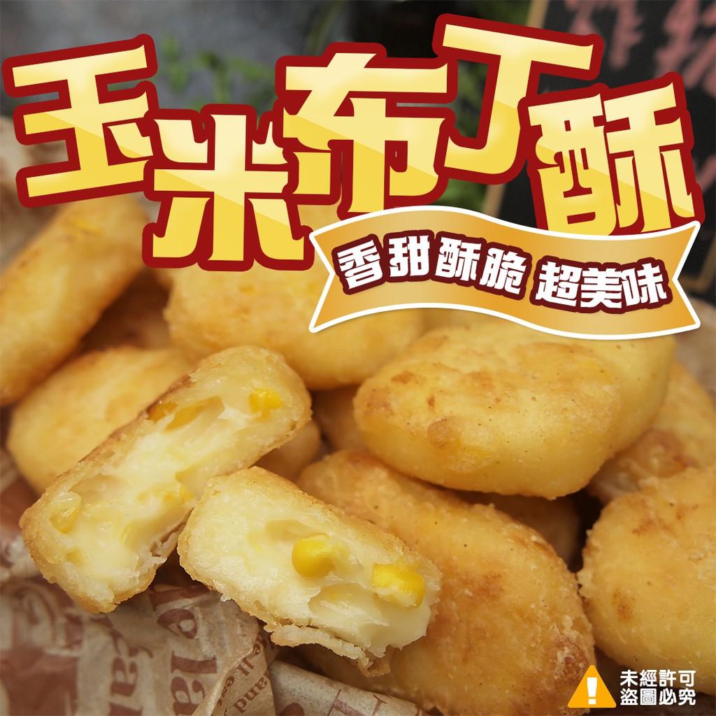 香甜玉米布丁酥 (1000g±10%/包)《喬大海鮮屋》