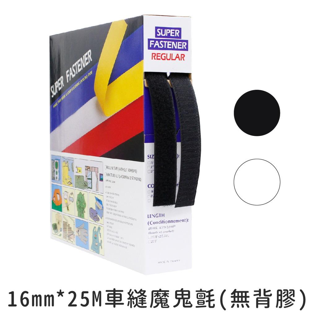 【創意生活】*黑白灰系列*車縫專用帶1.6公分*25公尺盒裝 魔鬼氈 / 車縫帶 / 子母帶 / 黏扣帶