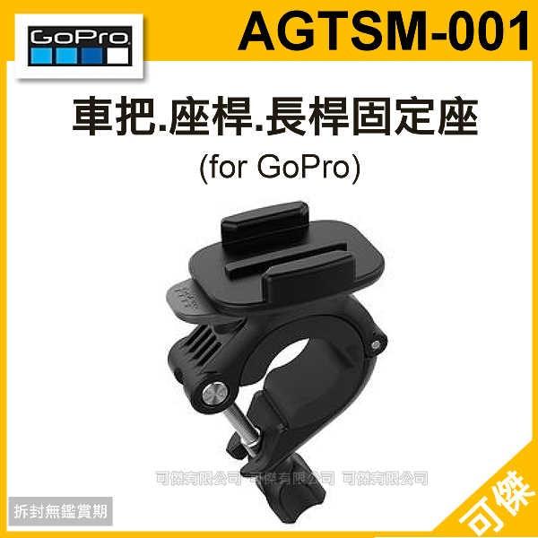 可傑 Gopro 車把 座桿 長桿固定座 固定架 支架 AGTSM-001 公司貨 HERO3 HERO4 HERO5