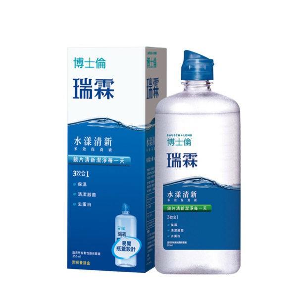 博士倫 瑞霖水漾清新多效保養液 355ml(隱形眼鏡藥水) 專品藥局 【2003651】