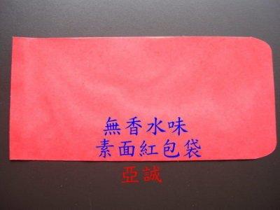 【亞誠】500個 腊光紅包袋(薄),紅包袋 素面紅包袋 無花紋~~網路最低價